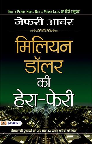 MILLION DOLLAR HERA-PHERI (Hindi