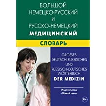 Großes Deutsch-Russisches und Russisch-Deutsches Wörterbuch der Medizin: Bol'shoj nemecko-russkij i russko-nemeckij medicinskij slovar' (Bol'shoj slovar')