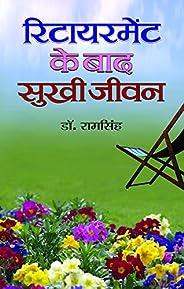 Retirement Ke Baad Sukhi Jeevan (hindi)
