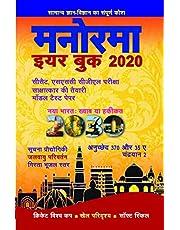 The Malayala Manorama Hindi Yearbook 2020