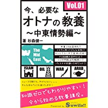 We need liberal arts Vol01 The Mid-East situations Liberal arts series by Kenichi Sugimori (Suwila Publishing) (Japanese Edition)