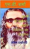 गुरुजी गोलवलकर : राष्ट्रीय स्वयंसेवक संघ के पुरोधा: जीवन प्रश्नोत्तरी (Hindi Edition)
