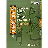 El Nuevo Libro De Chino Practico Vol. 1 - Libro De Texto (Spanish Language)
