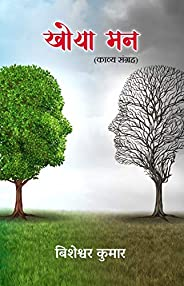 Khoya Mann (Kavya Sangrah) (Hindi Edition)
