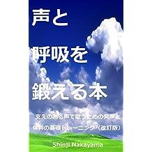 VOICE TRAINING: Appoggio  La lotta vocale (Japanese Edition)