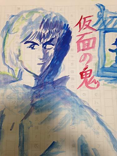 mask_of_justice (SFHERO) (Japanese Edition)