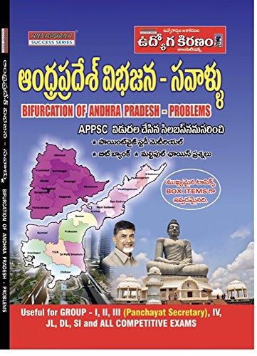 Bifurcation Of Andhra Pradesh - Problems [ Telugu Medium]