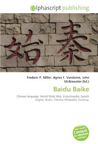 baidu-baike-chinese-language-world-wide-web-encyclopedia-search-engine-baidu-chinese-wikipedia-hudon