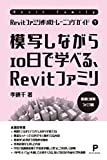 Learn in 10 days while imitating Revit family: Revit family creation training guide (Japanese Edition)