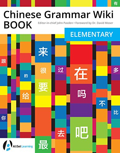 Chinese Grammar Wiki BOOK: Elementary (English Edition) - Chinese