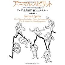 Animaru supiritto : ningen no shinri ga makuro keizai o ugokasu = Animal spirits : how human psychology drives the economy, and why it matters for global capitalism