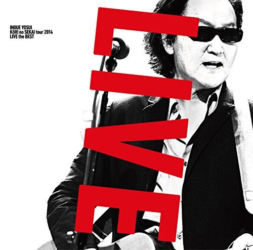 氷の世界ツアー2014 ライブ・ザ・ベスト(初回限定盤A)(Blu-ray Disc付)