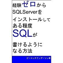 keikenzeronokara SQLServer wo insuto-rushite aruteido sql gakakeruyouninaruhouhou (Japanese Edition)