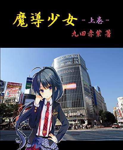 madoushoujo: EFARS (Japanese Edition)