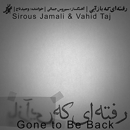 Gone to Be Back - (Iranian Traditional Music)