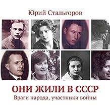 Они жили в СССР: Враги народа, участники войны