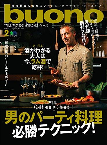 buono (ブオーノ) 2017年2月号[雑誌] (Japanese Edition)