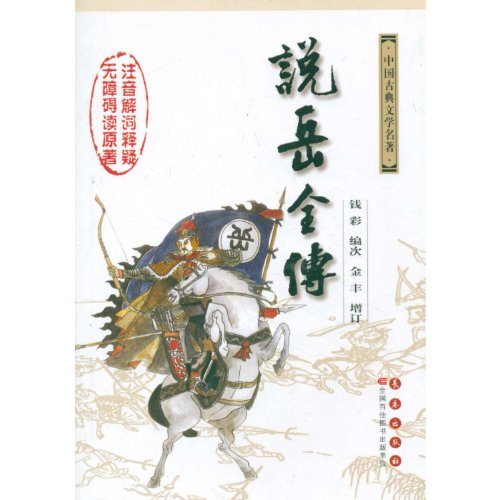Yue Fei - Chinese Classical Literature (Chinese Edition)