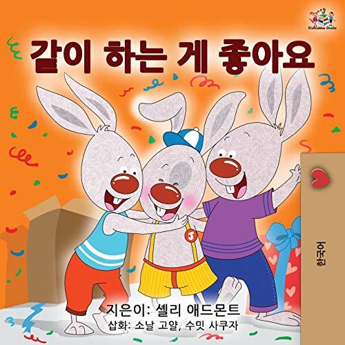 I Love to Share - Korean Edition (Korean Bedtime Collection)