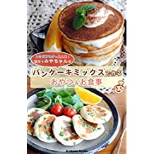 Snack and meal pancake recipe (ArakawaBooks) (Japanese Edition)