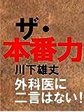 Za Honbanryoku: Gekaini nigonha nai (Japanese Edition)