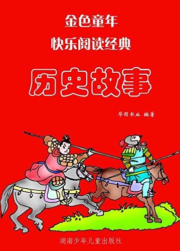 历史故事:彩图注音版 (English Edition)