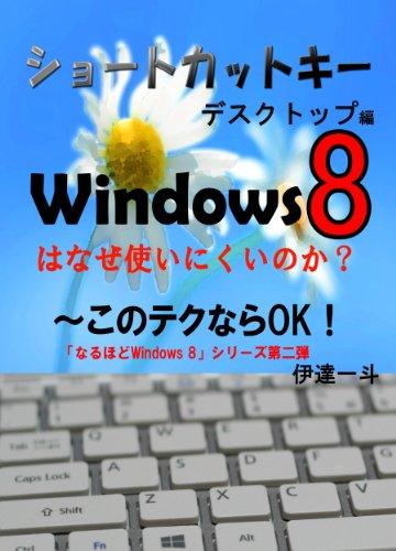 windows8 shortcutkey desktop naruhodouindouzu8 (Japanese Edition)