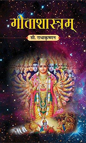 GITASHASTRAM (Hindi Edition) por C. RADHAKRISHNAN