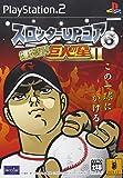 Slotter Up Core 6 Enda! Kyojin no Hoshi II PlayStation 2 [Import Japan]