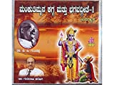 #5: Mankuthimmana Kagga Mattu Bhagavadgeete (Set of 4 CD's)