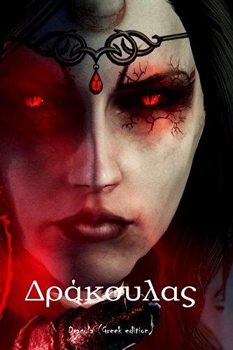 Dracula (Greek edition)