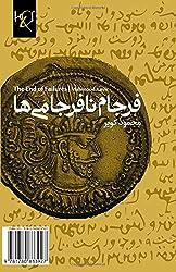 The End of Failures: Farjam-e Nafarjami-Ha