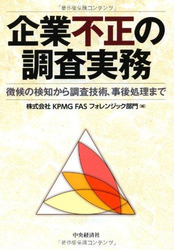 kigyo-fusei-no-chosa-jitsumu-choko-no-kenchi-kara-chosa-gijutsu-jigo-shori-made