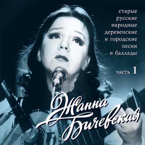 Старые русские народные деревенские и городские песни, Ч. 1