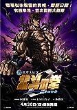 Fist of the North Star: The Legend of Kenshiro Affiche du film Poster Movie Poing de l'étoile nord: La légende de Kenshiro (27 x 40 In - 69cm x 102cm) Taiwanese Style A