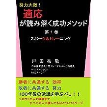 doryokutaitekitekiougayomitokuseikoumesoddodai1kannsport-andtraining (Japanese Edition)