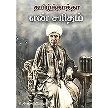 """தமிழ்த்தாத்தாவின் """"என் சரிதம்"""" (Tamil Edition)"""