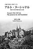 Memoir 1964-1967  No I   Alt-Neuchatel: My jeunesse in Neuchatel (Japanese Edition)