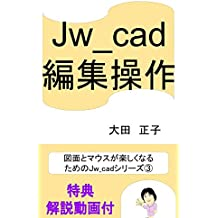 Jw_cad Edit operation Drawing and mouse become fun For the Jw_cad series (Japanese Edition)