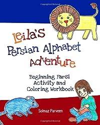 Leila's Persian Alphabet Adventure: Beginning Farsi Activity and Coloring Workbook