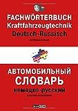 Fachwörterbuch Kraftfahrzeugtechnik Deutsch-Russisch: Mit Bildwörterbuch (Fachwörterbücher Russisch)