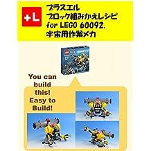 purasueruzu rimeiku insutorakusyonzu obu Space construction mech: yuukyanbirudoza Space construction mech (Japanese Edition)