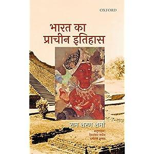 India's Ancient Past (भारत का प्राचीन इतिहास): ―