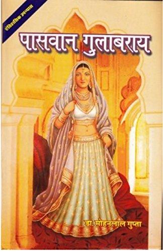 Noorjahan of Marwar : Paswaan Gulabrai: मारवाड़ की नूरजहाँ : पासवान गुलाबराय (Hindi Edition) (Der Desert King)