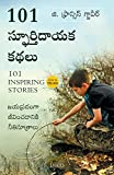 101 Inspiring Stories (Telugu)