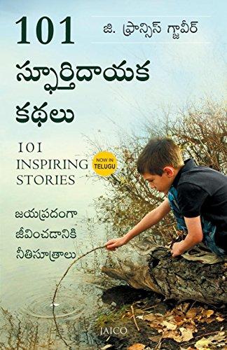 101 INSPIRING STORIES - TELUGU