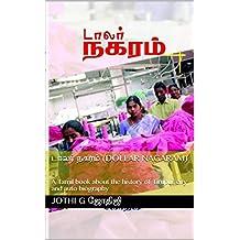 டாலர் நகரம் (DOLLAR NAGARAM): A Tamil book about the history of Tirupur city and auto biography (ISBN-10: 2839911736) (Tamil Edition)