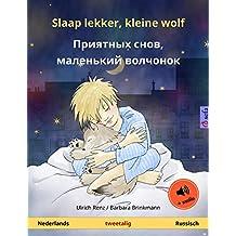 Slaap lekker, kleine wolf – Приятных снов, маленький волчонок (Nederlands – Russisch): Tweetalig kinderboek, met luisterboek (Sefa prentenboeken in twee talen)