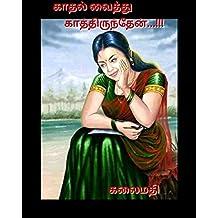காதல் வைத்து காத்திருந்தேன் (Tamil Edition)