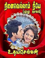 Ninaivellam Neeye: நினைவெல்லாம் நீயே (Tamil Edition)
